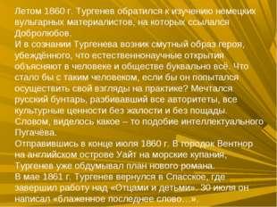 Летом 1860 г. Тургенев обратился к изучению немецких вульгарных материалистов