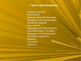 Герои произведения: Базаров Евгений Васильевич Базаров Василий Иванович Базар