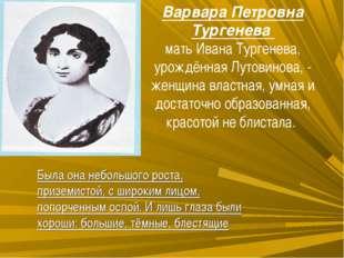 Варвара Петровна Тургенева мать Ивана Тургенева, урождённая Лутовинова, - жен