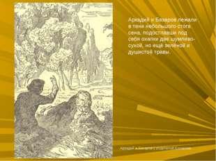 Аркадий и Базаров у родителей Базарова Аркадий и Базаров лежали в тени неболь