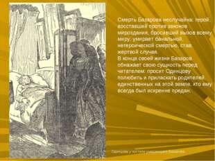 Смерть Базарова неслучайна: герой, восставший против законов мироздания, брос