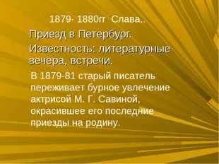 Приезд в Петербург. Известность: литературные вечера, встречи. 1879- 1880гг С