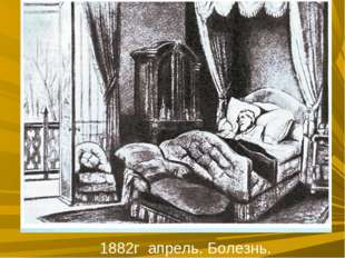 1882г апрель. Болезнь.