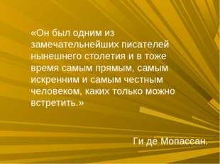 Ги де Мопассан. «Он был одним из замечательнейших писателей нынешнего столети