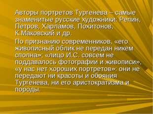 Авторы портретов Тургенева – самые знаменитые русские художники: Репин, Петр