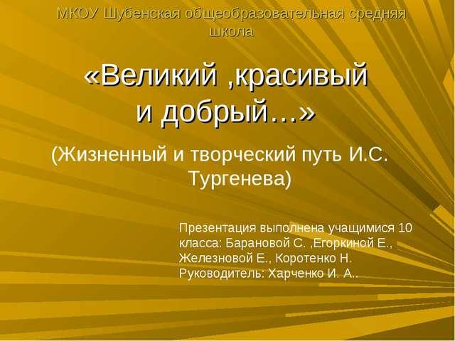 МКОУ Шубенская общеобразовательная средняя школа «Великий ,красивый и добрый…...