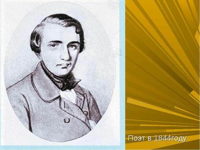 Поэт в 1844году