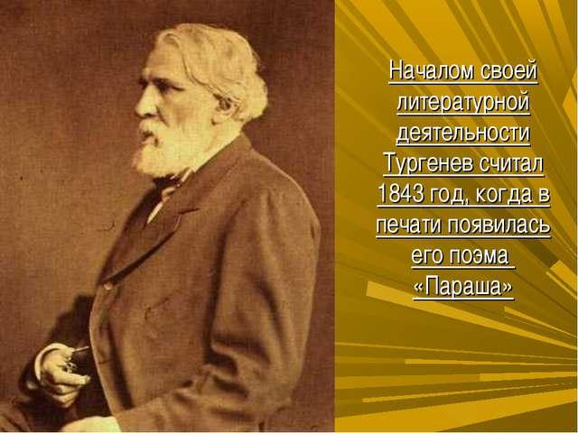 Началом своей литературной деятельности Тургенев считал 1843 год, когда в пе...
