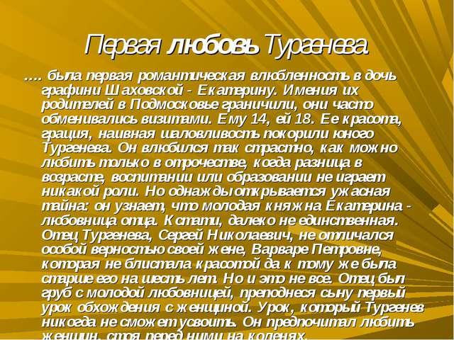 Первая любовь Тургенева. .... была первая романтическая влюбленность в дочь г...