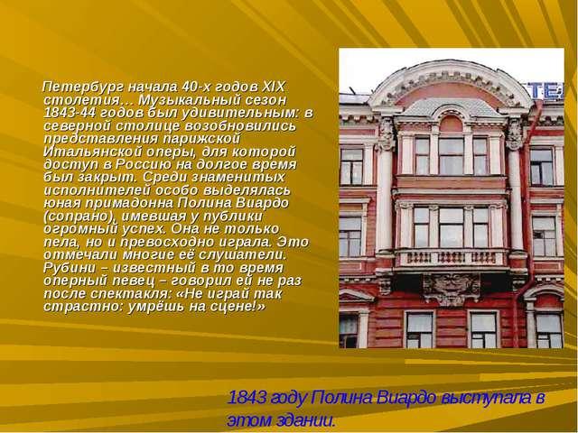 Петербург начала 40-х годов XIX столетия… Музыкальный сезон 1843-44 годов бы...