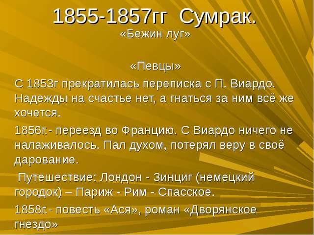 1855-1857гг Сумрак. «Бежин луг» «Певцы» С 1853г прекратилась переписка с П. В...