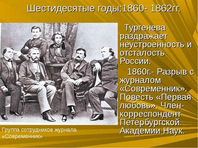 Шестидесятые годы:1860- 1862гг. Тургенева раздражает неустроенность и отстало...