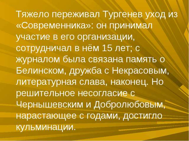 Тяжело переживал Тургенев уход из «Современника»: он принимал участие в его о...