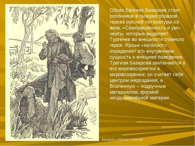 Образ Евгения Базарова стоит особняком в галерее образов героев русской литер...