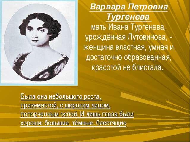 Варвара Петровна Тургенева мать Ивана Тургенева, урождённая Лутовинова, - жен...