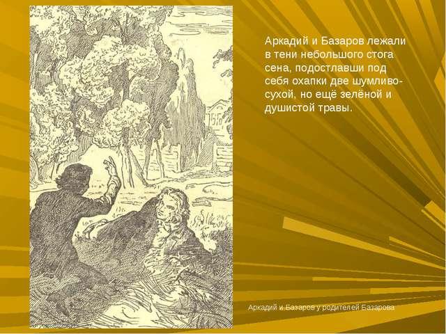 Аркадий и Базаров у родителей Базарова Аркадий и Базаров лежали в тени неболь...