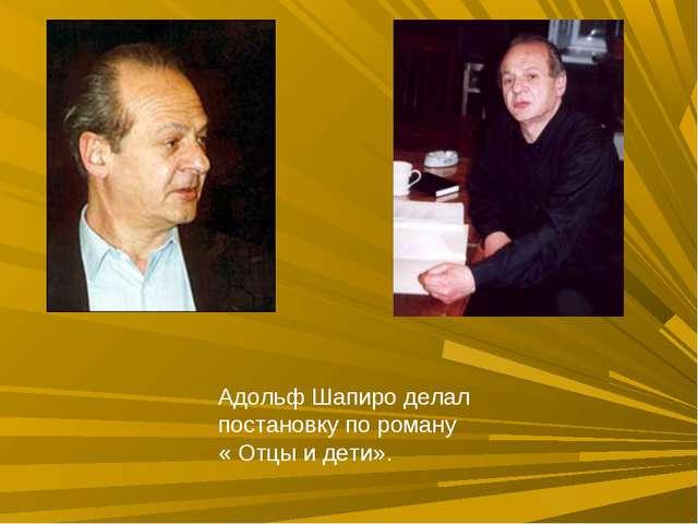 Адольф Шапиро делал постановку по роману « Отцы и дети».