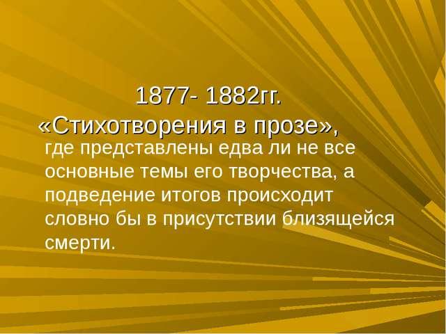 1877- 1882гг. «Стихотворения в прозе», где представлены едва ли не все основ...