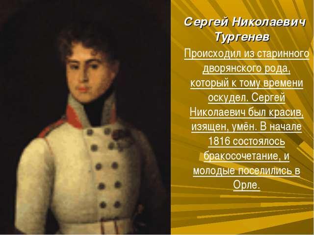 Сергей Николаевич Тургенев Происходил из старинного дворянского рода, которы...