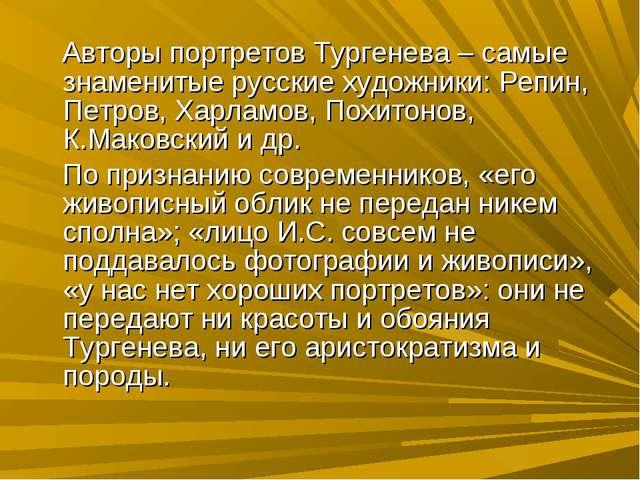 Авторы портретов Тургенева – самые знаменитые русские художники: Репин, Петр...