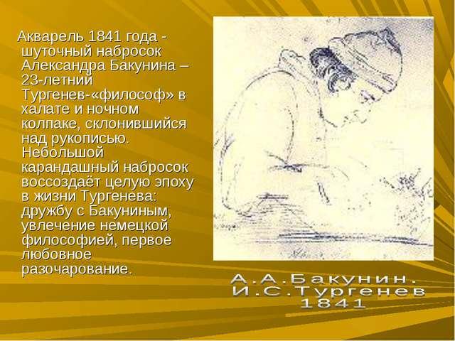Акварель 1841 года - шуточный набросок Александра Бакунина – 23-летний Турге...