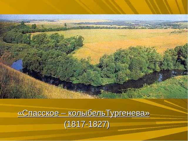 «Спасское – колыбельТургенева» (1817-1827)