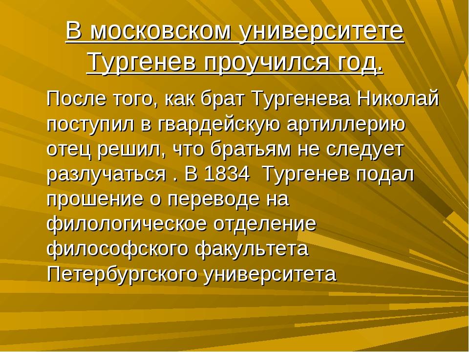 В московском университете Тургенев проучился год. После того, как брат Турген...