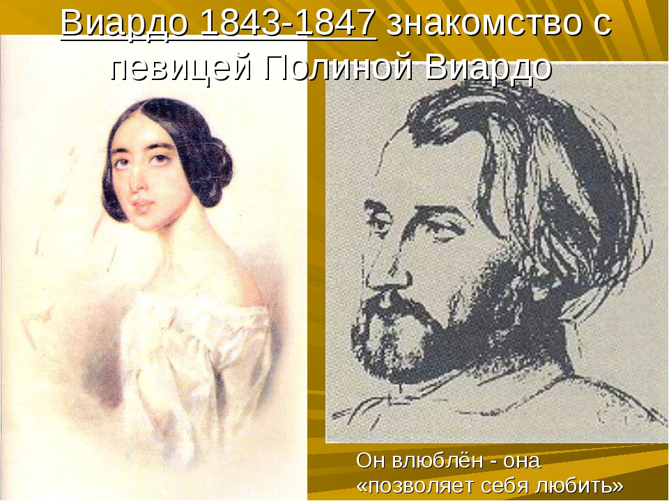 Виардо 1843-1847 знакомство с певицей Полиной Виардо Он влюблён - она «позвол...