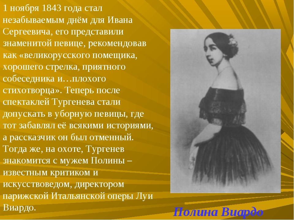1 ноября 1843 года стал незабываемым днём для Ивана Сергеевича, его представи...