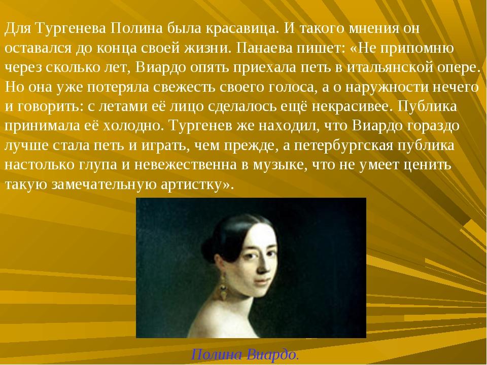 Для Тургенева Полина была красавица. И такого мнения он оставался до конца с...