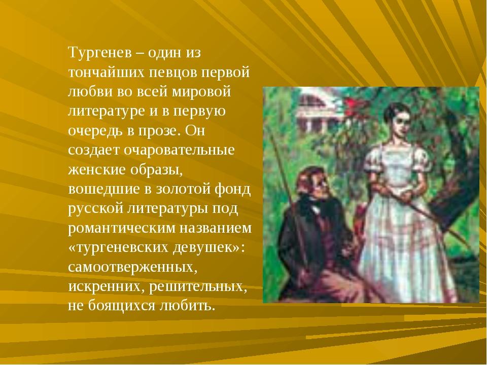 Тургенев – один из тончайших певцов первой любви во всей мировой литературе...