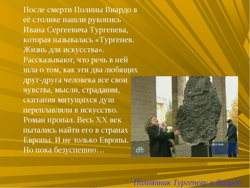 После смерти Полины Виардо в её столике нашли рукопись Ивана Сергеевича Турге...