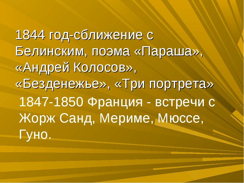 1844 год-сближение с Белинским, поэма «Параша», «Андрей Колосов», «Безденежье...