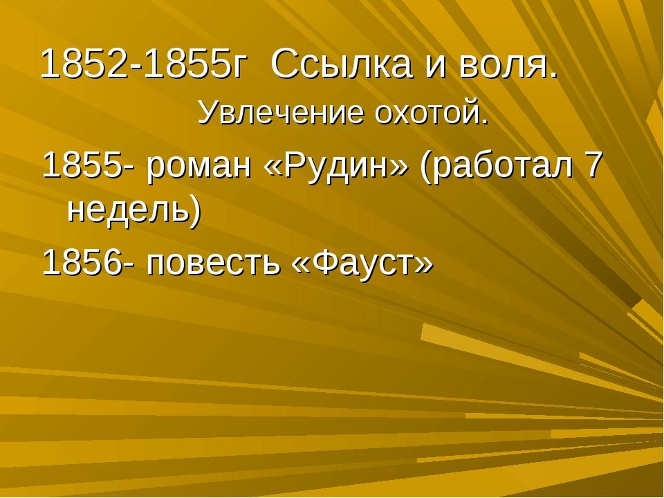 1852-1855г Ссылка и воля. Увлечение охотой. 1855- роман «Рудин» (работал 7 не...