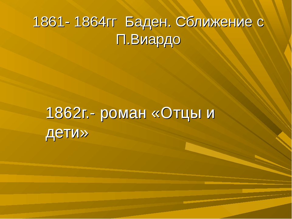 1861- 1864гг Баден. Сближение с П.Виардо 1862г.- роман «Отцы и дети»