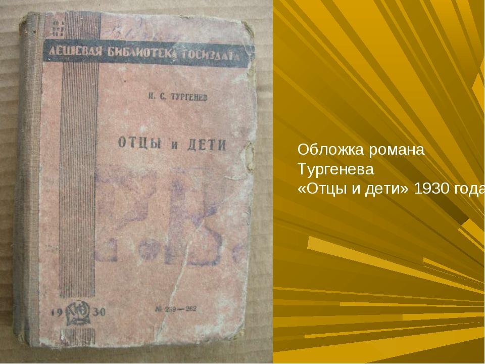 Обложка романа Тургенева «Отцы и дети» 1930 года