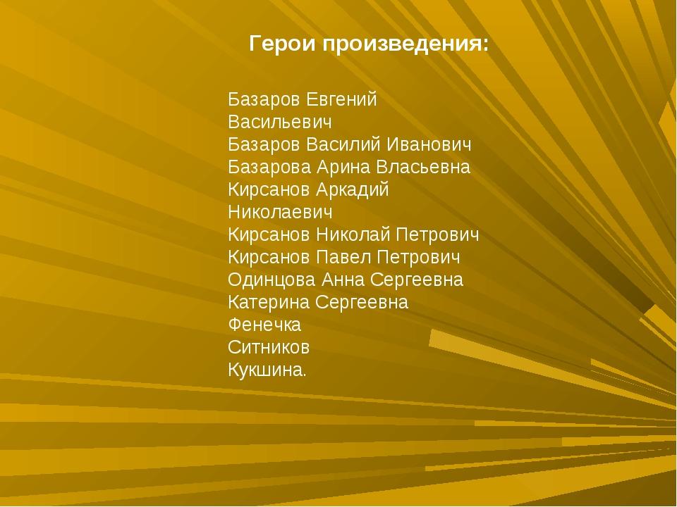 Герои произведения: Базаров Евгений Васильевич Базаров Василий Иванович Базар...