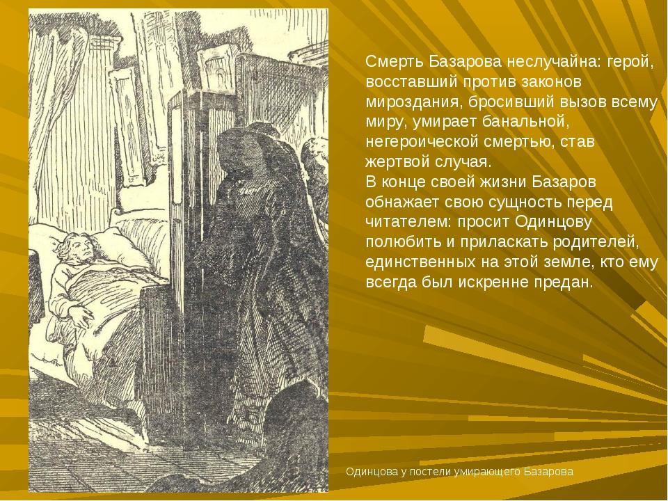 Смерть Базарова неслучайна: герой, восставший против законов мироздания, брос...