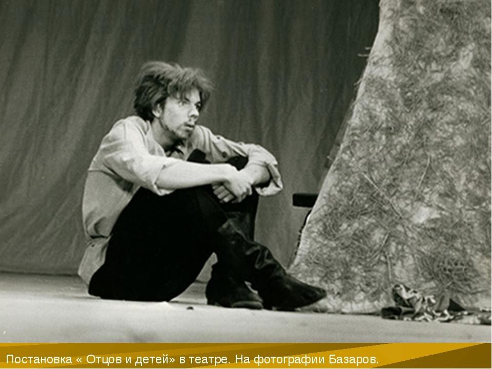 Постановка « Отцов и детей» в театре. На фотографии Базаров.
