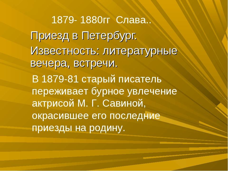 Приезд в Петербург. Известность: литературные вечера, встречи. 1879- 1880гг С...