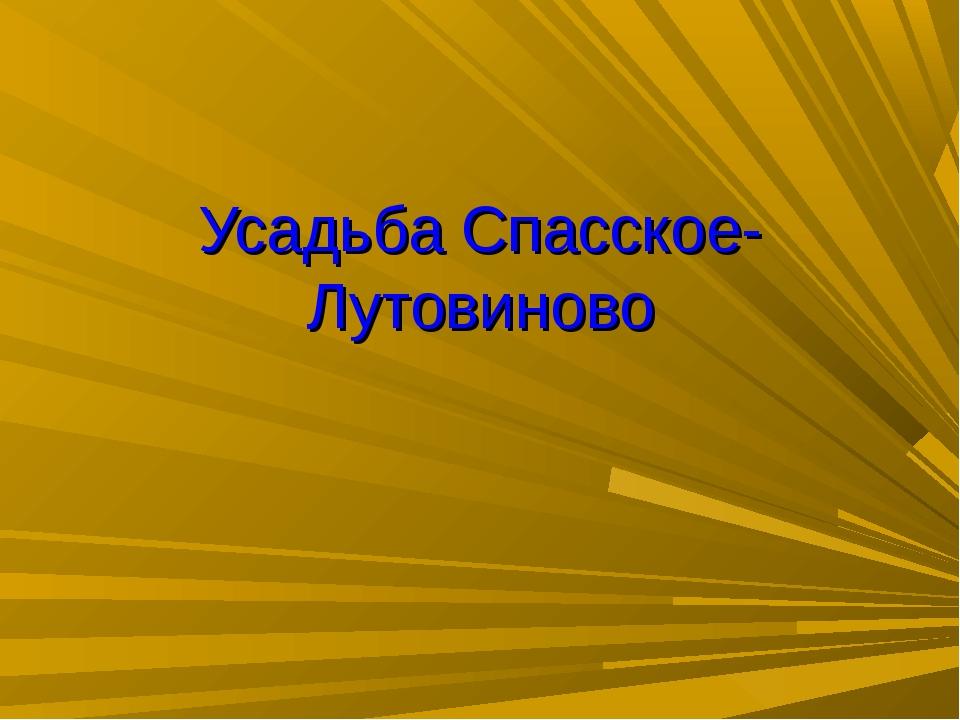 Усадьба Спасское- Лутовиново