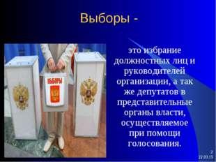 Выборы - это избрание должностных лиц и руководителей организации, а так же д
