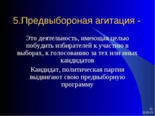 5.Предвыбороная агитация - Это деятельность, имеющая целью побудить избирател