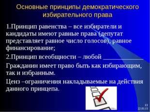 Основные принципы демократического избирательного права 1.Принцип равенства –