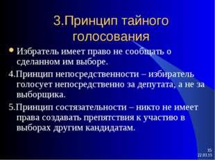 3.Принцип тайного голосования Избратель имеет право не сообщать о сделанном и