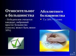 Относительного большинства - Победителем считается кандидат, набравший просто