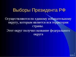Выборы Президента РФ Осуществляются по единому избирательному округу, которым