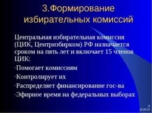 3.Формирование избирательных комиссий Центральная избирательная комиссия (ЦИК