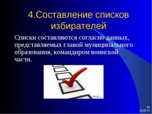 4.Составление списков избирателей Списки составляются согласно данных, предст