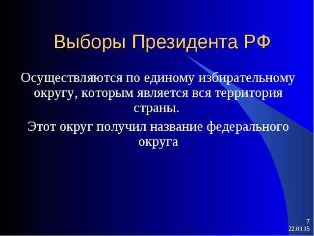 Выборы Президента РФ Осуществляются по единому избирательному округу, которым...